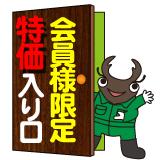 会員価格のクワガタやクワガタの飼育用品販売