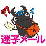 迷子のメール